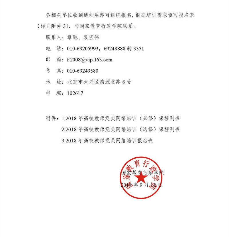 高校版-2018年高校教师党员网络培训通知 _页面_4.jpg